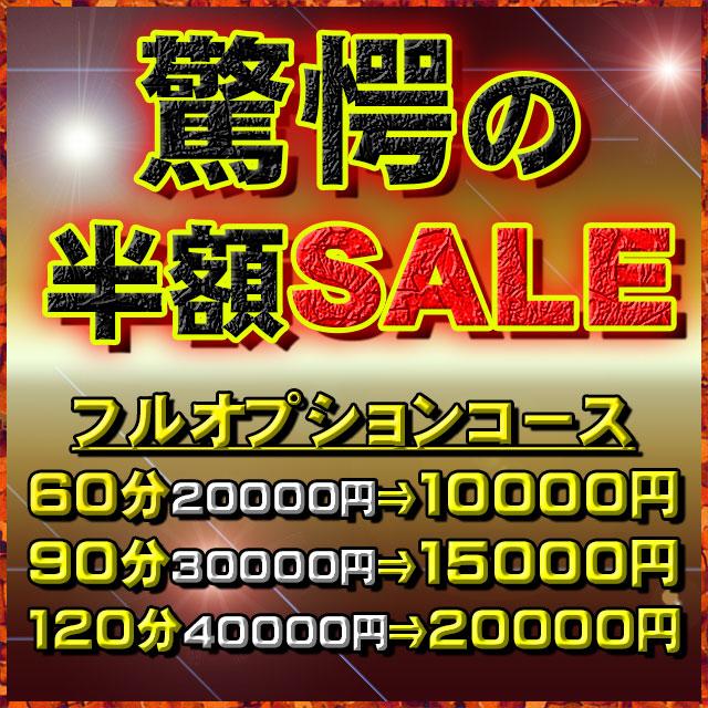 【驚愕の半額SALE】60分10000円にてご案内!