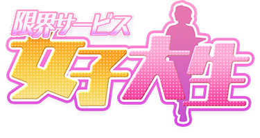 大阪デリヘル「限界サービス女子大生」